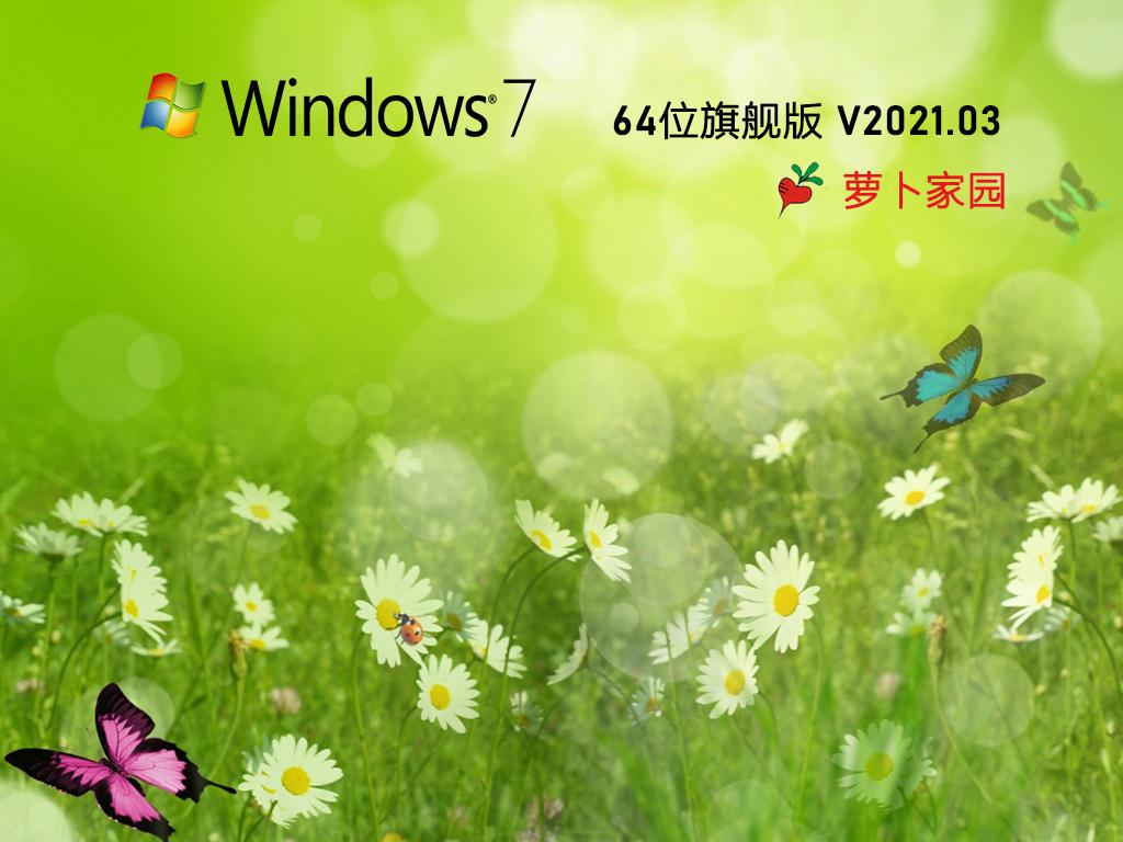 蘿卜家園 Ghost Win7 64位 新旗艦版 V2021.03