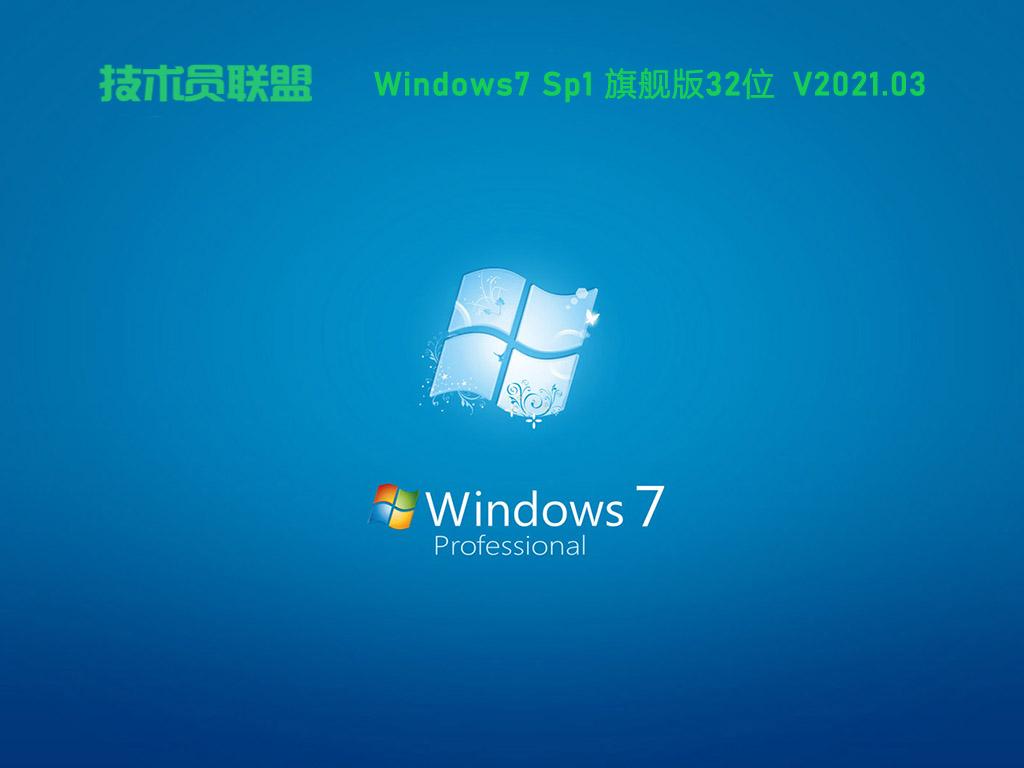 技術員聯盟 Ghost Win7 32位 純凈旗艦版 V2021.03