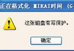 U盘写保护无法格式化如何解决?U盘写保护怎么去掉?