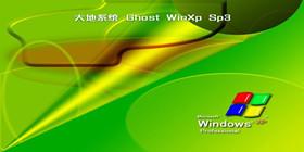 大地系统GHOST XP SP3 极速专业版V2021.03