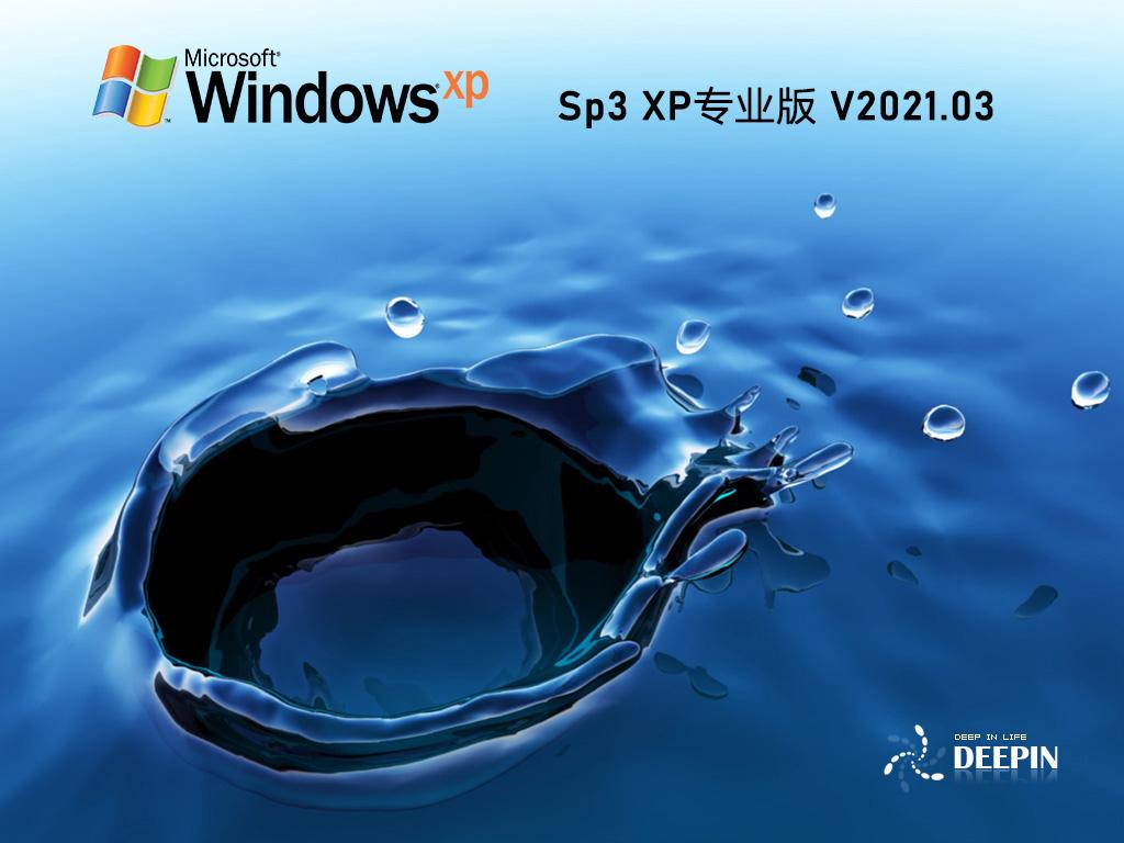 深度技術GHOST XP SP3 穩定珍藏版 V2021.03