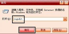 Winxp系统怎么设置开机宽带自动连接?