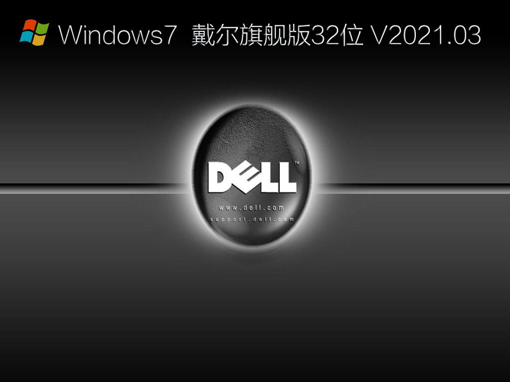 戴尔Win7旗舰版32位 V2021.03