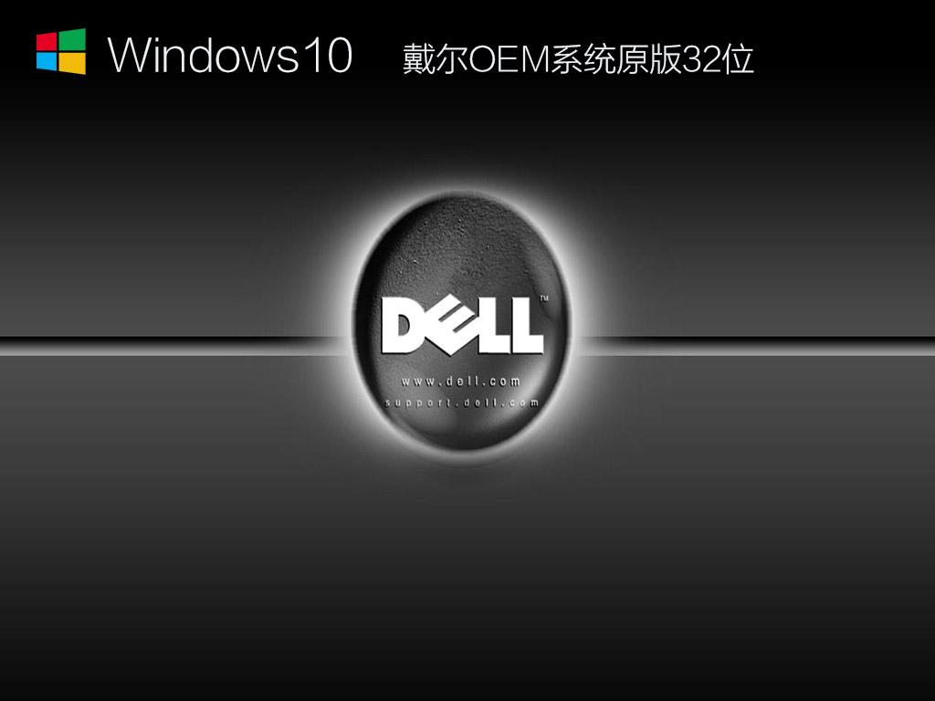 戴尔OEM系统Win10原版32位 V2021.03