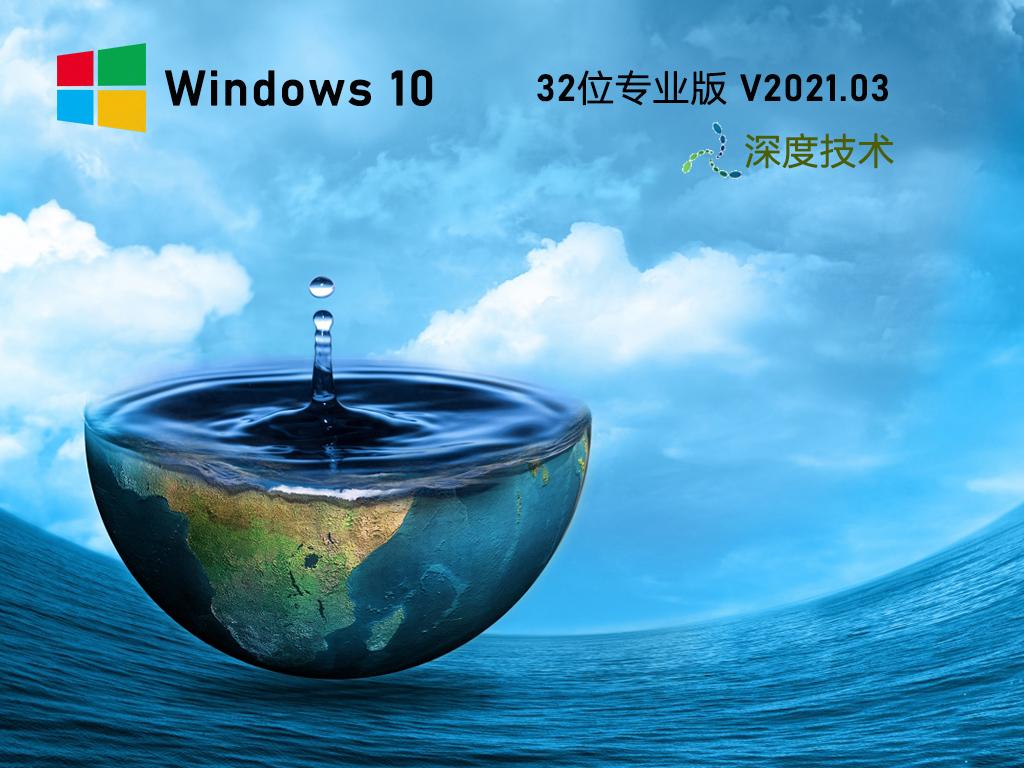 深度技術Win10 32位萬能專業版 V2021.03