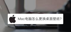 苹果Mac电脑怎么设置壁纸桌面?Mac设置壁纸的方法