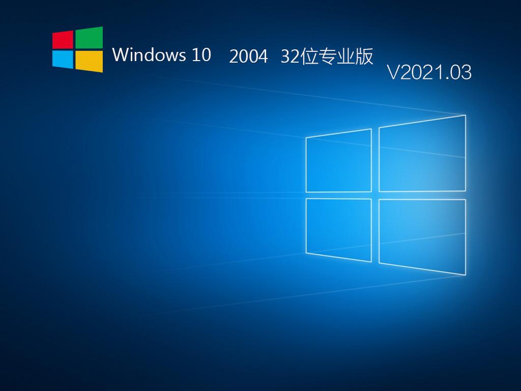 Windows10 2004 32位專業版 V2021.03