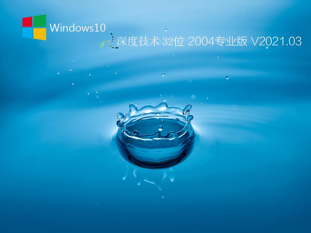 深度技术Win10 2004 32位专业版 V2021.03