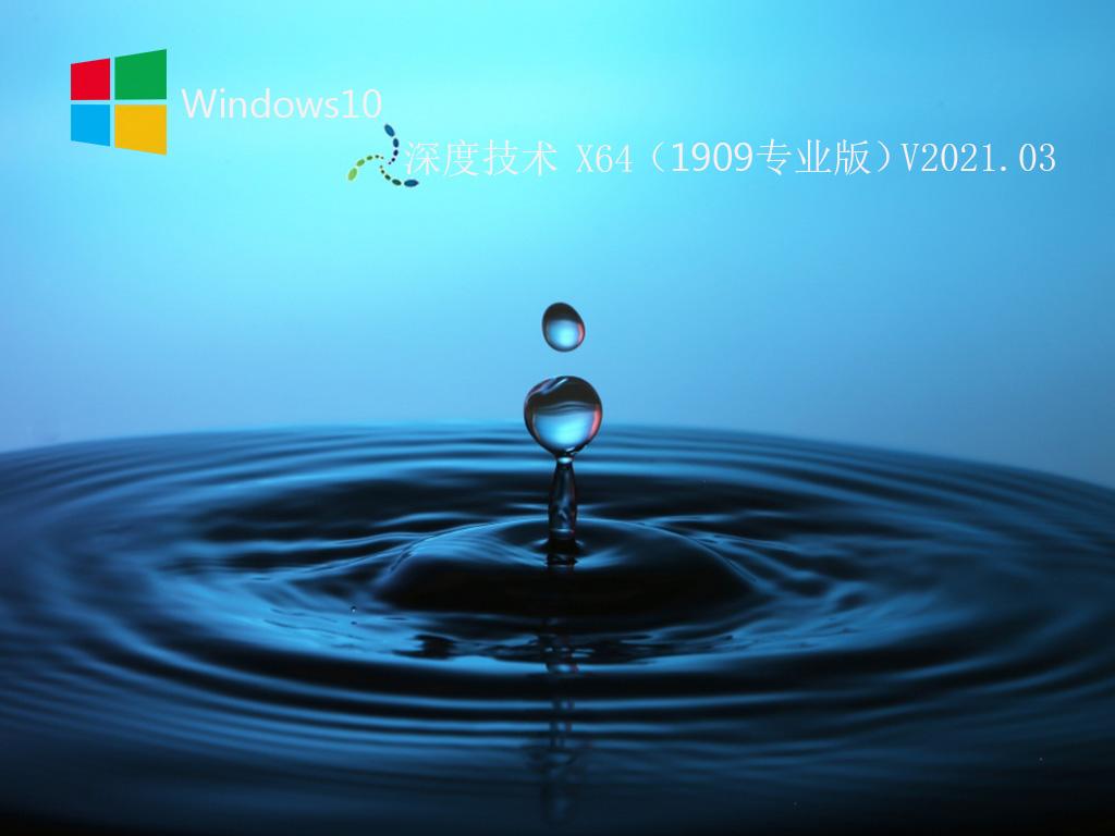 深度技術Win10 X64(1909專業版) V2021.03