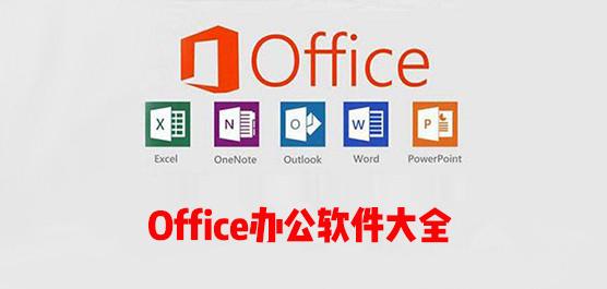 Office辦公軟件大全