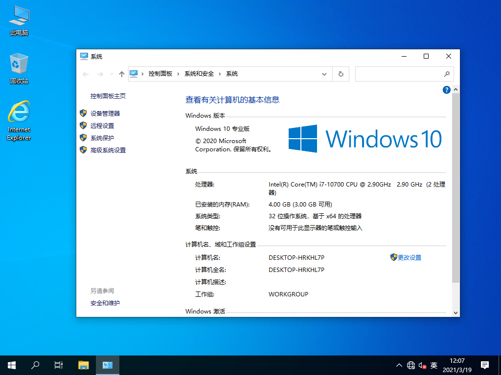 雨林木風 Ghost Windows10 X86 裝機純凈版 V2021.03