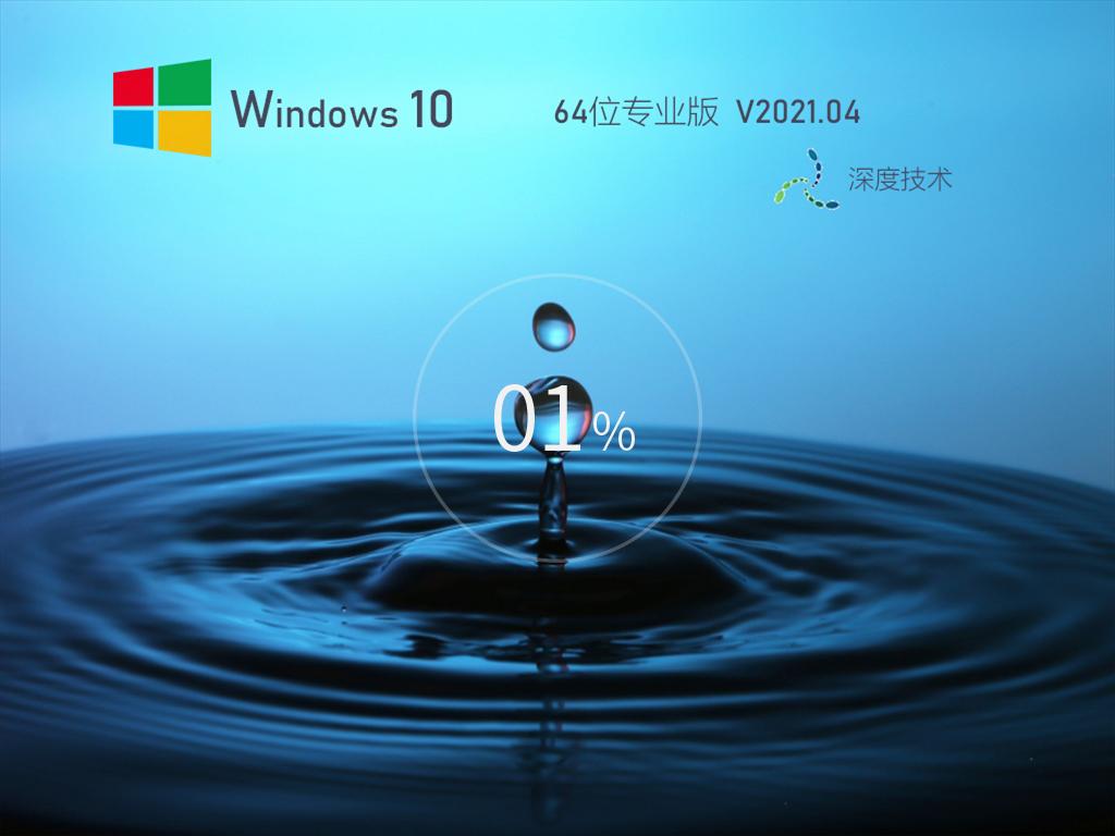 深度技术Win10 64位安全专业版 V2021.04