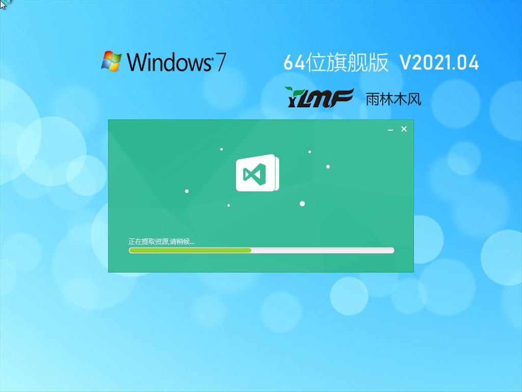 雨林木风Win7 64位精选旗舰版 V2021.04