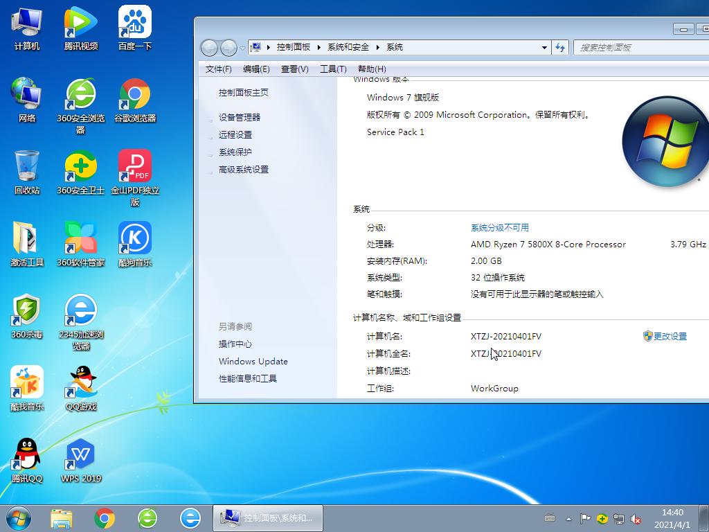 深度技术Win7 32位最新旗舰版 V2021.04
