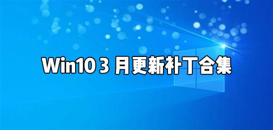 3月Win10更新升級補丁合集