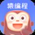 猿編程客戶端 V3.0.1 免費版