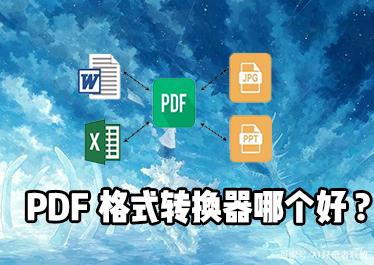 PDF文件格式轉換器合集