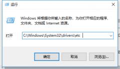 Win7旗舰版的hosts文件位置在哪里?