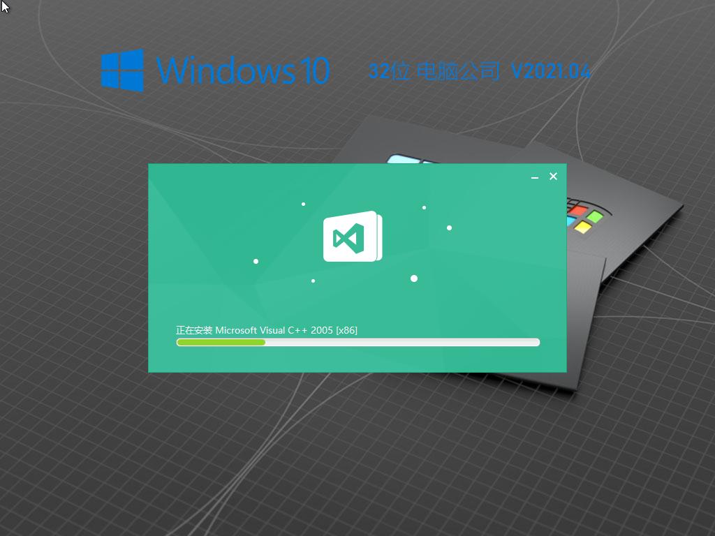 电脑公司Win10 32位极速稳定版 V2021.04