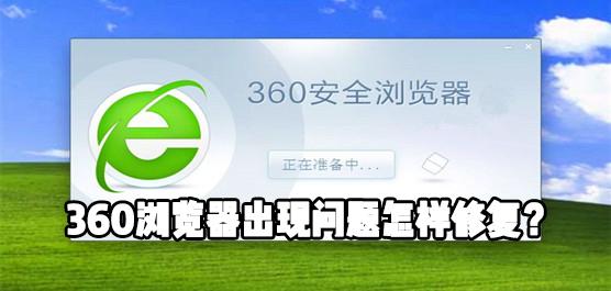 360瀏覽器出現問題怎樣修復?