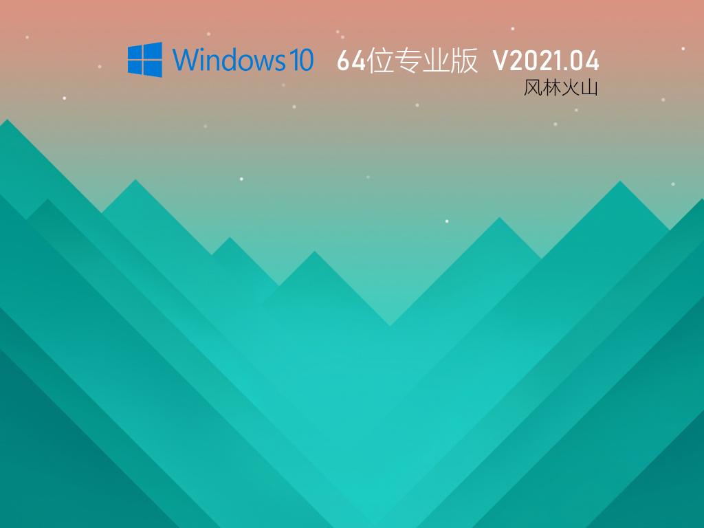 风林火山Win10 64位极速专业版 V2021.04