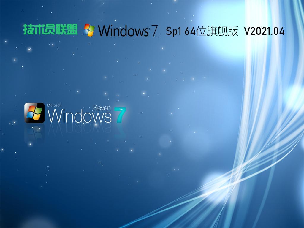 ����Ա����Win7 64λ����װ���� V2021.04