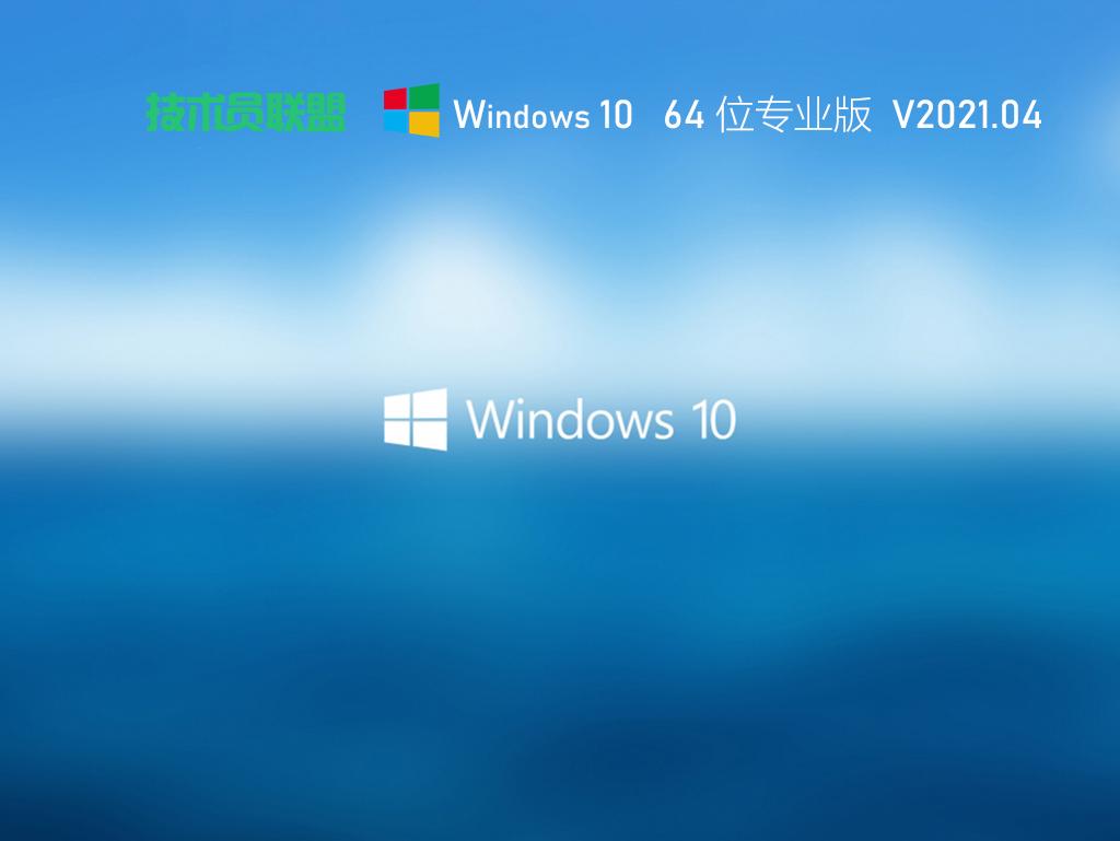技術員聯盟Win10 64位最新專業版 V2021.04