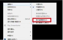 Win7開機不顯示桌面黑屏怎么解決?