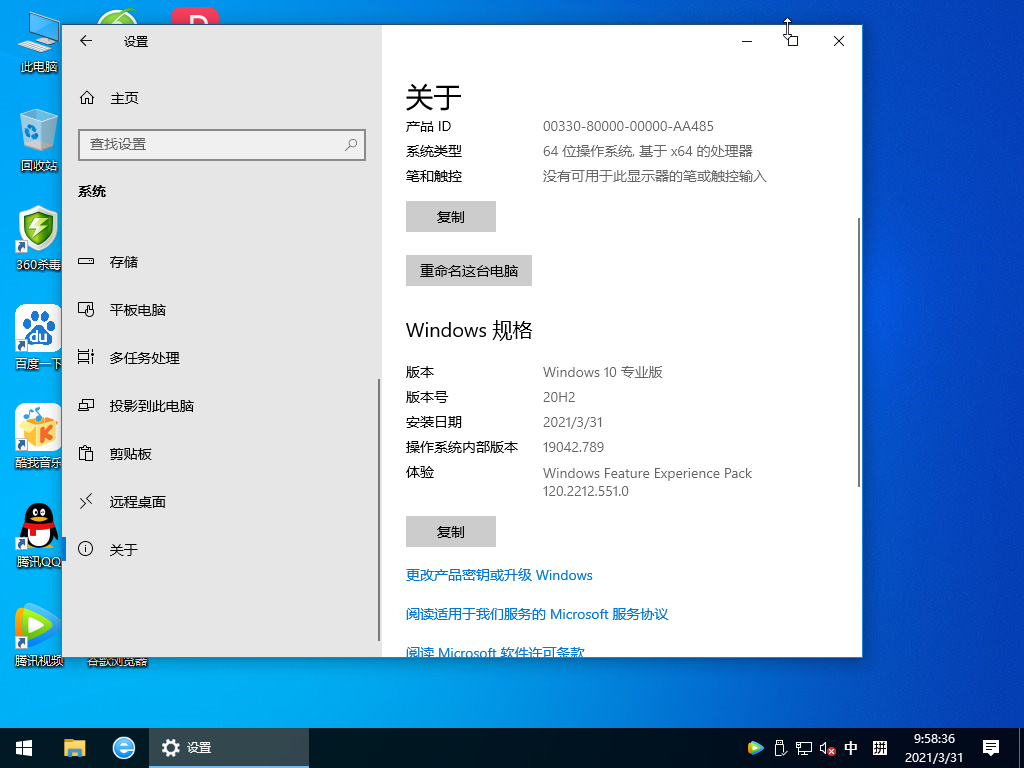 深度系统Win10 64位完美装机版 V2021.04
