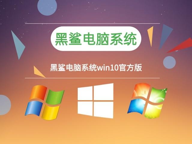 黑鯊電腦系統Win10 64位官方版 V2021.04
