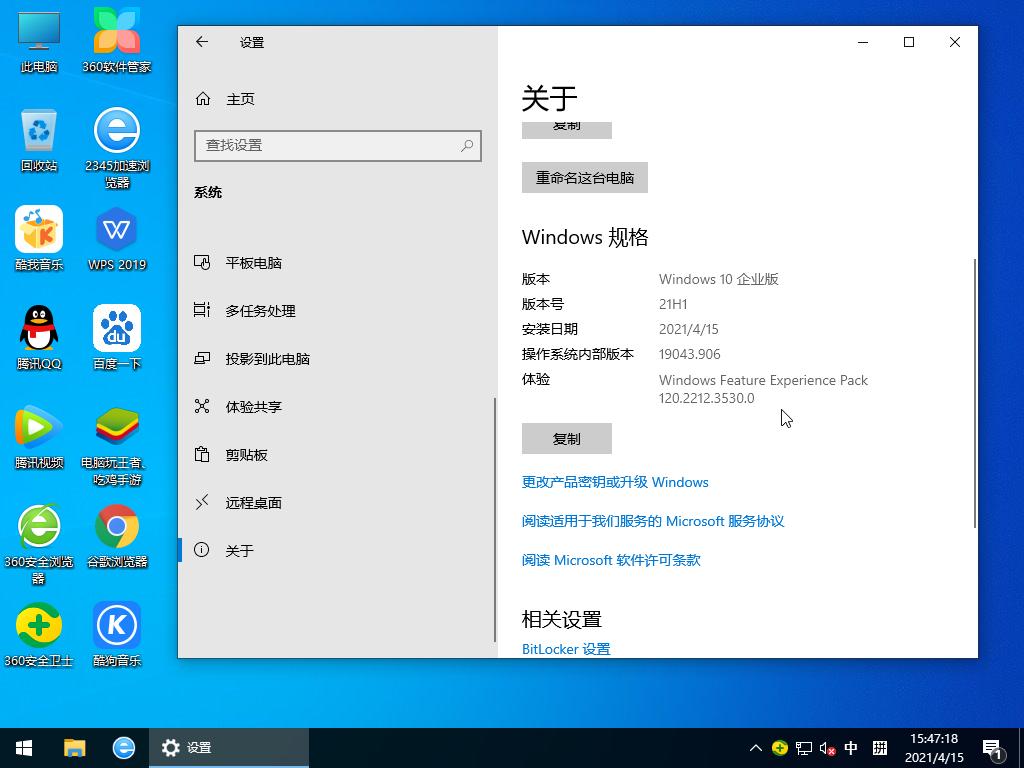 Win10 21H1版本64位專業版 V2021.04