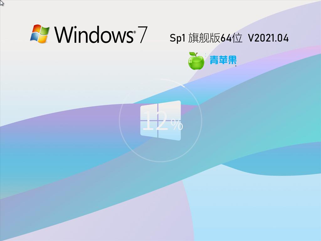 青苹果系统Ghost Win7 64位旗舰版 V2021.04