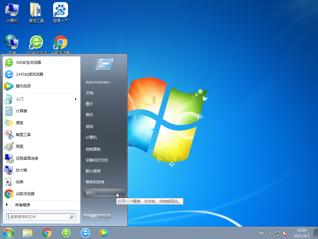 电脑疯子Ghost Win7 64位稳定旗舰版V2021.04