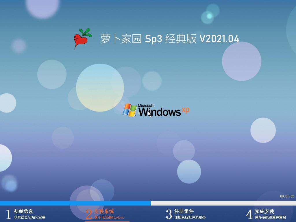 蘿卜家園 Windows Sp3 XP 經典版 V2021.04