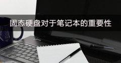 固态硬盘对于笔记本的重要性影响大吗?