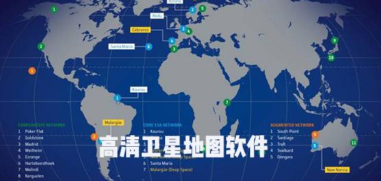 地圖軟件哪個好?高清衛星地圖軟件分享