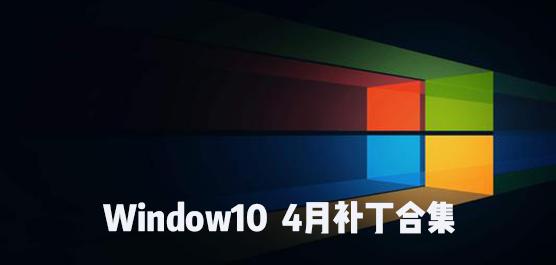 Windows10 4月補丁合集 Win10 4月補丁下載地址大全