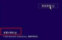 怎么使用U盘制作Win10系统修复工具?