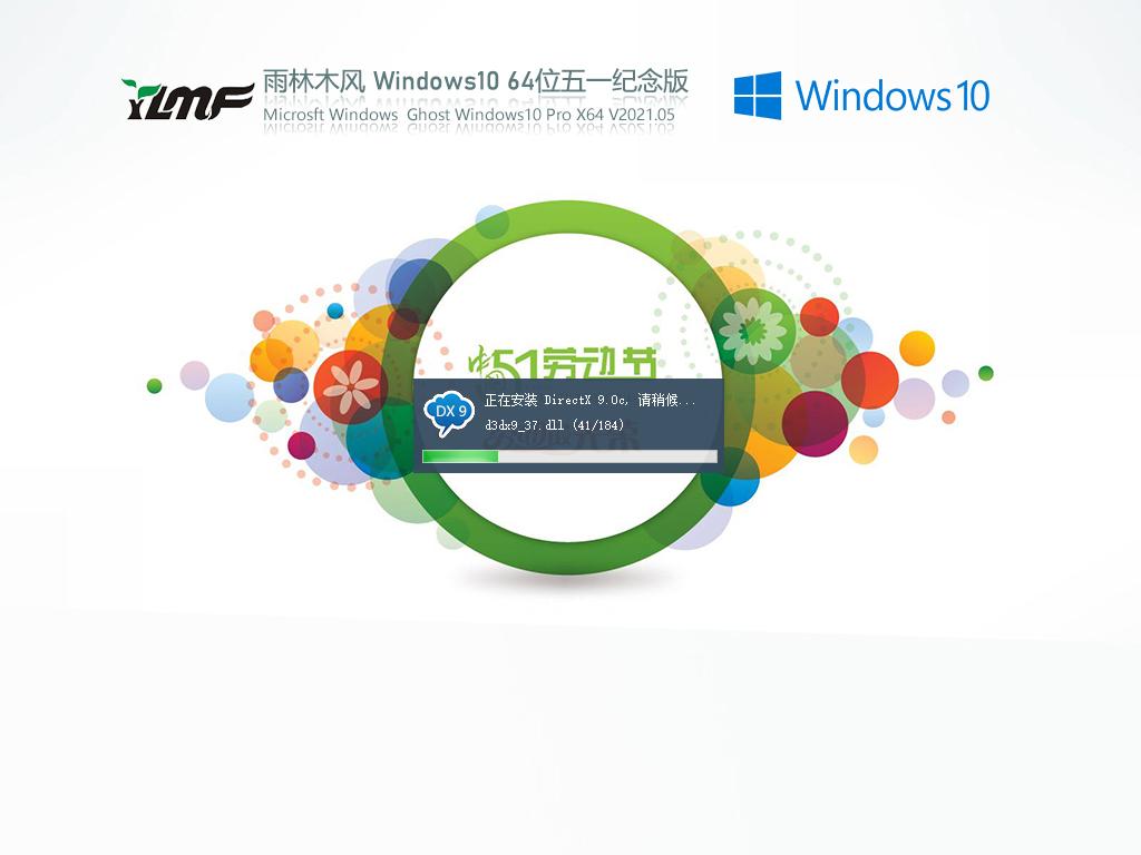 雨林木风Win10 21H1五一特别版64位 V2021.05