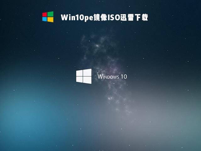 Win10pe镜像ISO迅雷下载