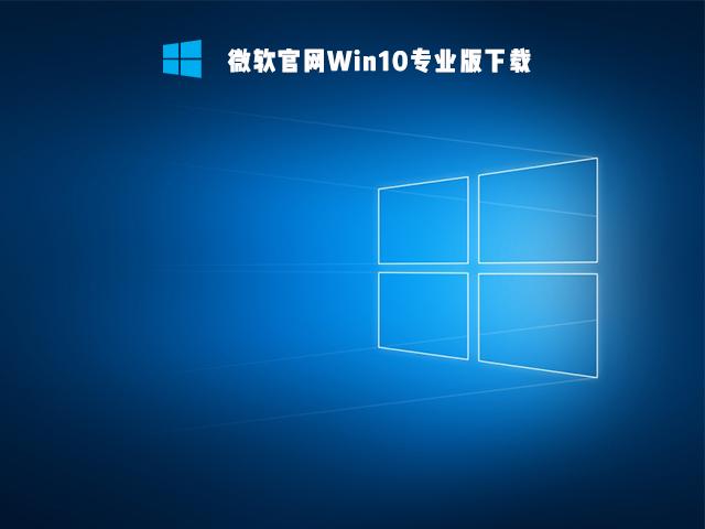 微软官网Win10专业版下载