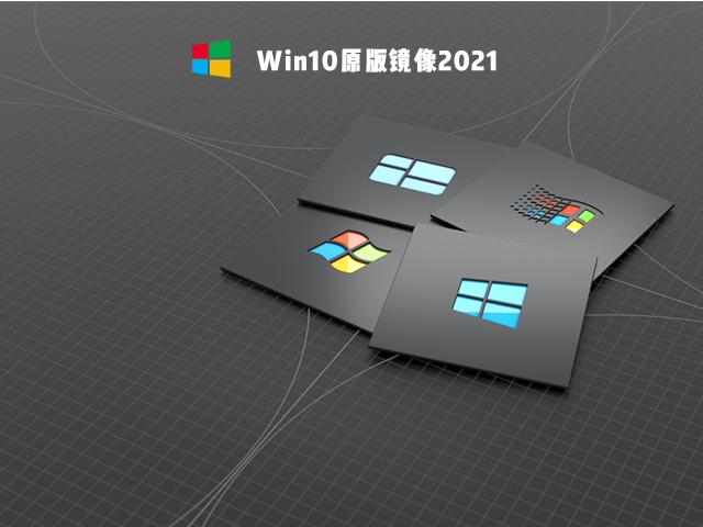 Win10原版镜像2021下载