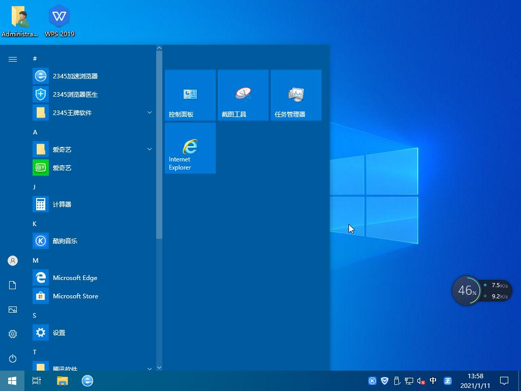 Windows10 2004企业版64位 V2021