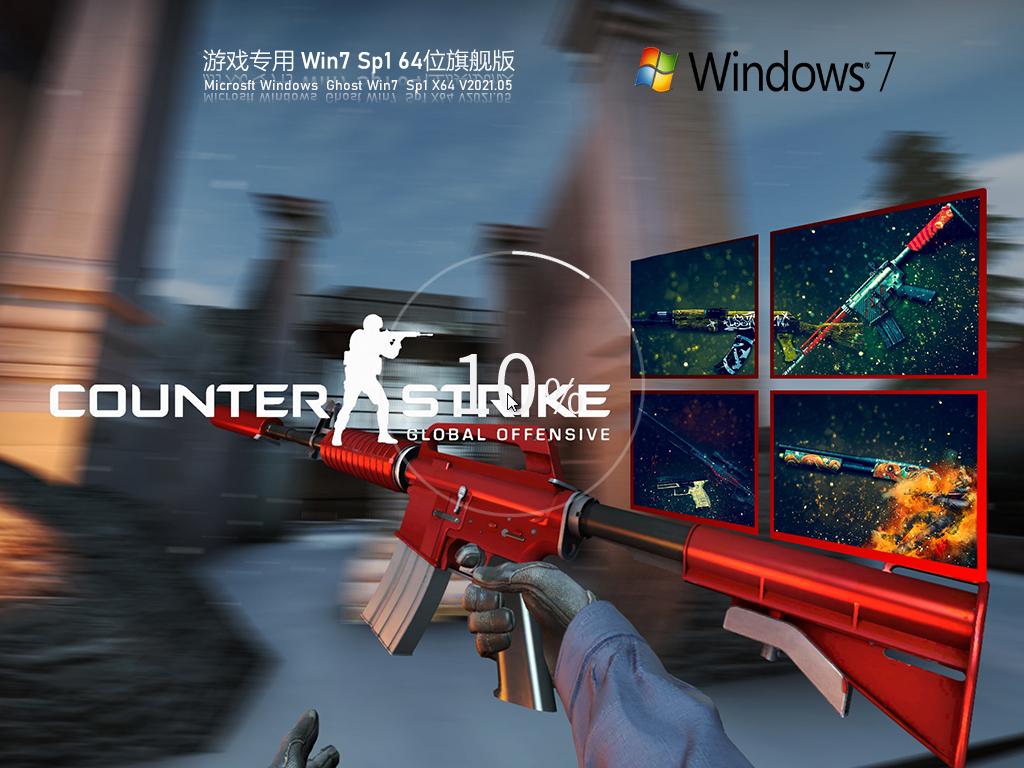 游戏专用Win7 Sp1 64位旗舰版 V2021.05