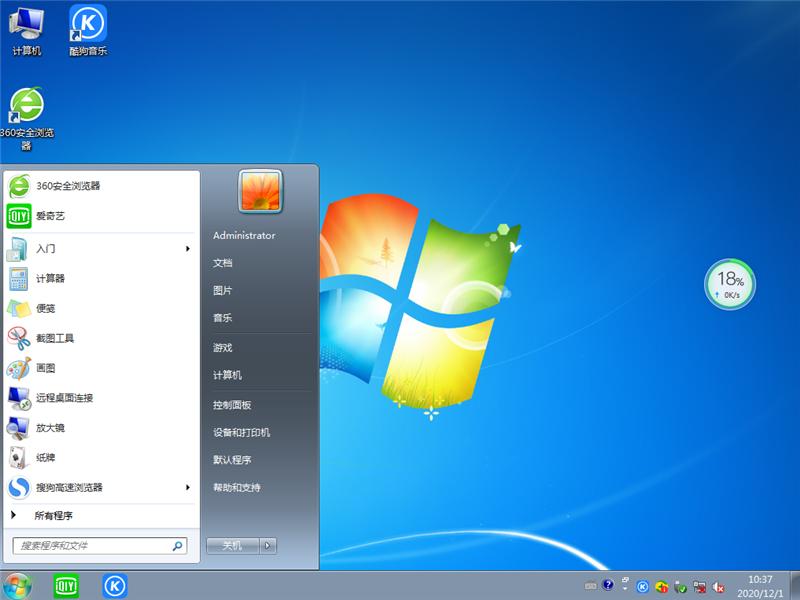 风林火山Win7 Sp1 64位旗舰版 V2021.06