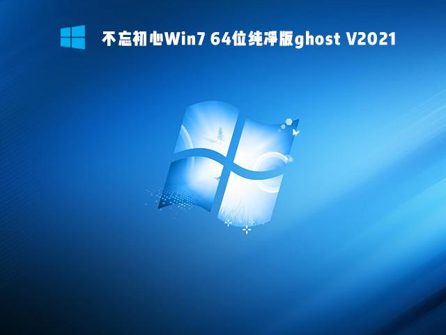 不忘初心Win7 纯净精简版 V2021