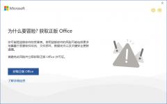 """office提示""""你可能是盗版软件的受害者""""怎么解决?"""