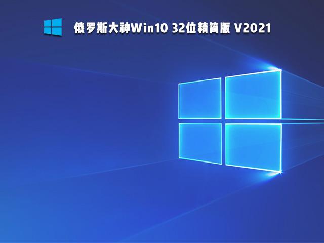 俄罗斯大神Win10 32位精简版 V2021