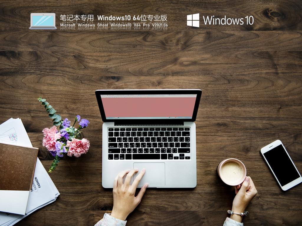 笔记本专用Win10 64位极速专业版 V2021.06