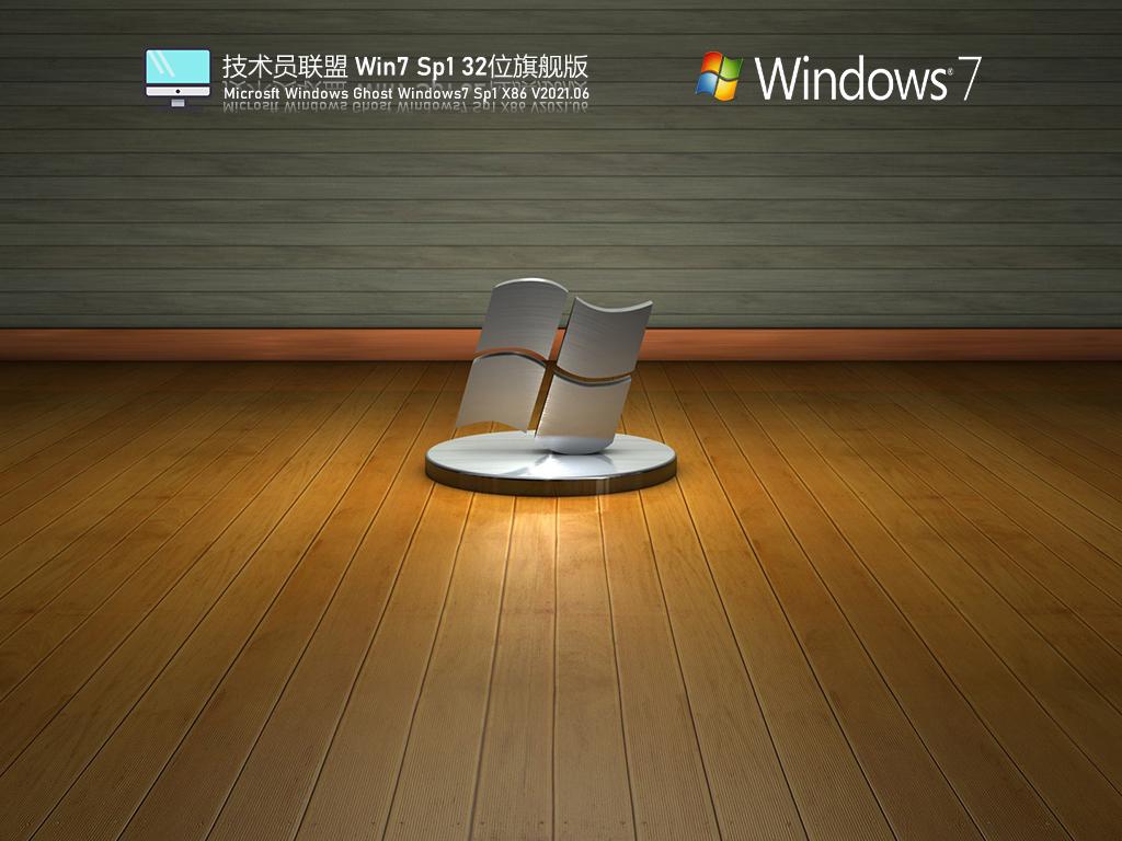 技术员联盟Win7 Sp1 32位旗舰版 V2021.06